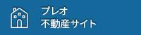 プレオ不動産サイト