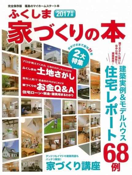 福島県で家づくりをお考えの方のバイブル
