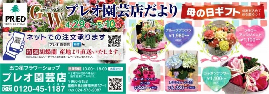 プレオ園芸店 母の日2020