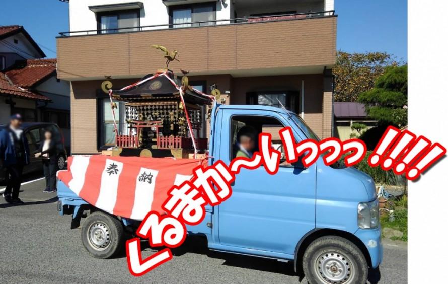 くるまか~~~っっっ!!!!