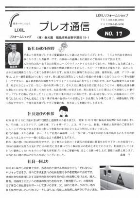 プレオ通信№17-1