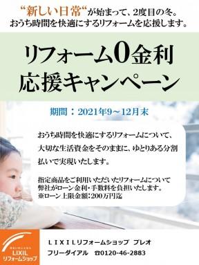 0金利キャンペーンチラシ200_page-0001