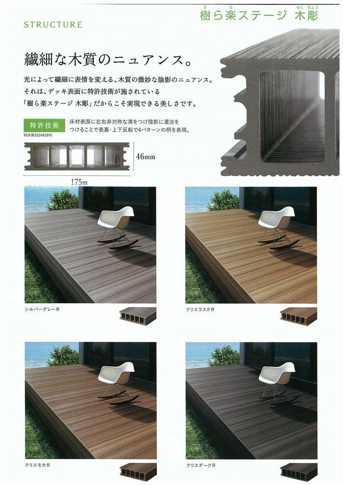 樹ら楽ステージ 木彫
