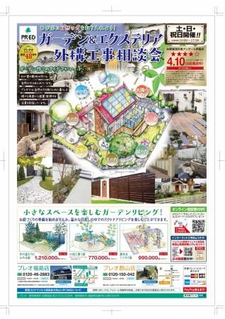ガーデン&エクステリア外構工事相談会