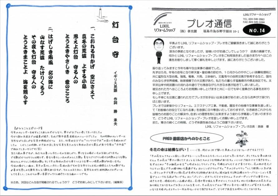 プレオ通信No.14