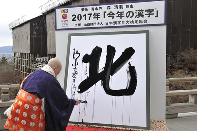 2017年 今年の漢字「北」