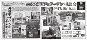 エクステリア&ガーデン相談会