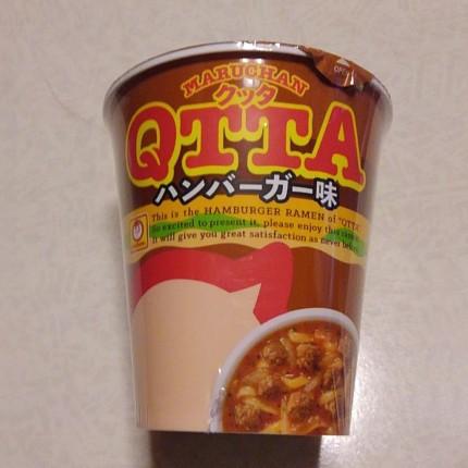 QTTAハンバーガー味①