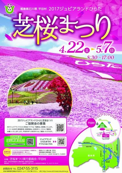 芝桜まつり2017ちらし