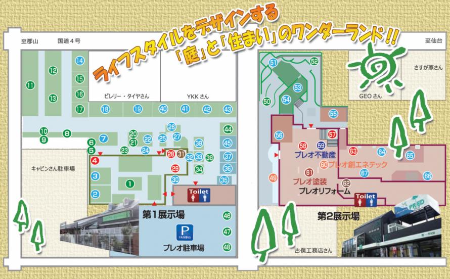 福島店展示場MAP