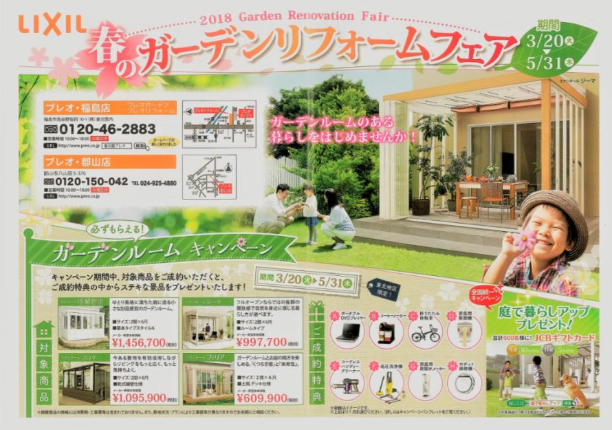 ガーデンリフォームフェア表