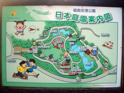 空港公園―日本庭苑案内板