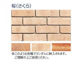 東洋工業 プリウスブリック花日和 桜(さくら)