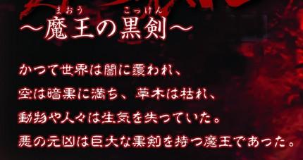 ~魔王の黒剣~