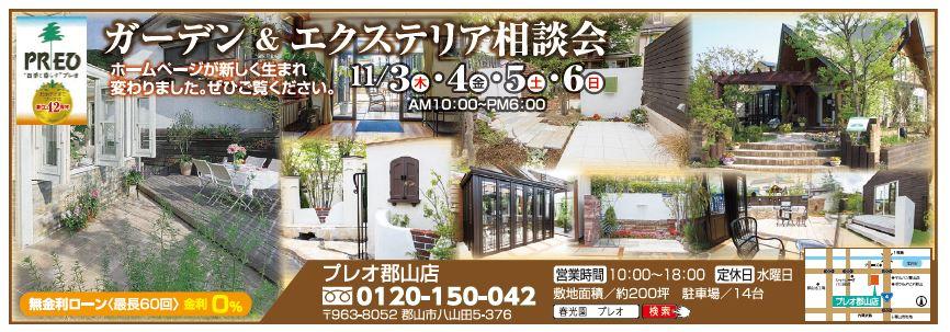 ガーデン&エクステリア相談会 プレオ郡山店