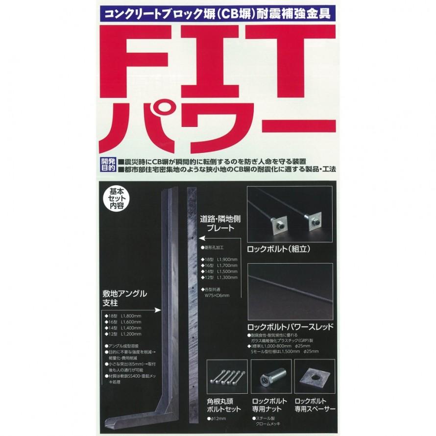 耐震エクステリアFITパワー