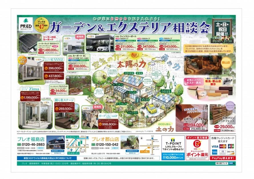 ガーデン&エクステリア相談会2020夏