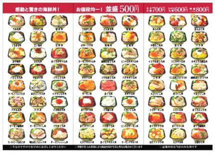 魚魚魚丼丸メニュー