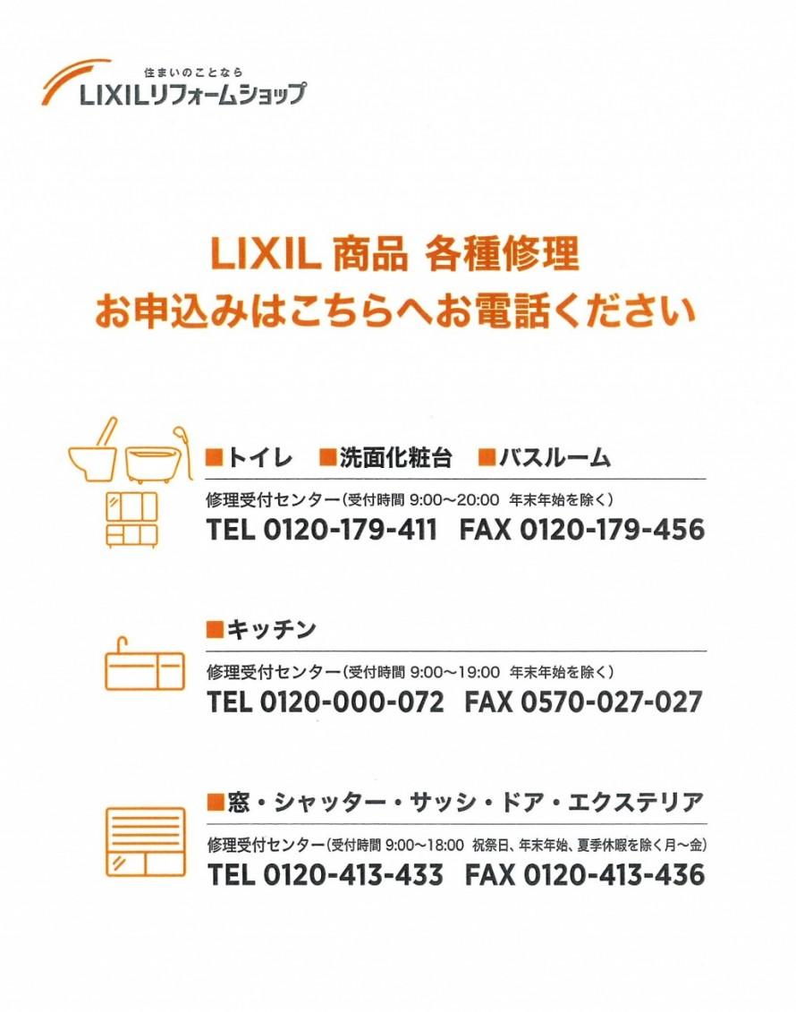 LIXIL修理