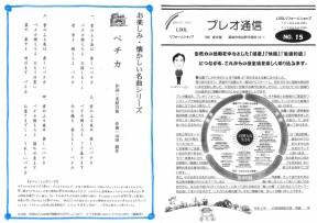 プレオ通信NO.15表