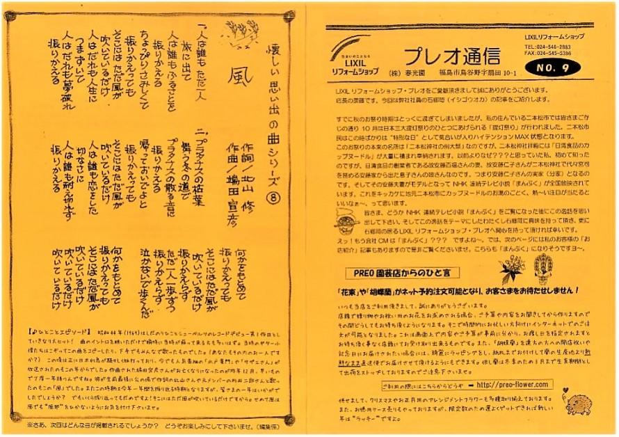 プレオ通信NO9 表