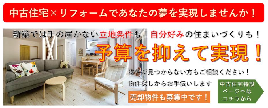中古住宅×リフォーム