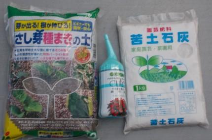 ゼラ二ウム 肥料