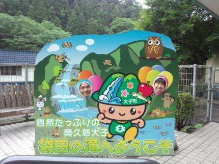 袋田の滝の顔出し看板