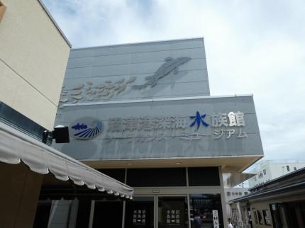 沼津深海水族館