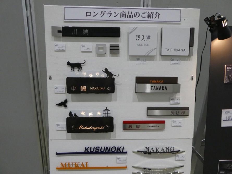 福島シービー展示会2018