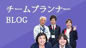 お庭の設計チーム・プランナーブログ