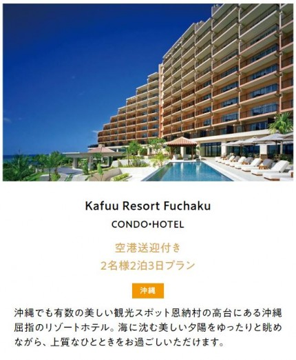 Kafuu 沖縄