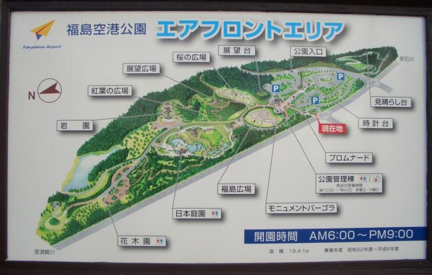 空港公園案内図