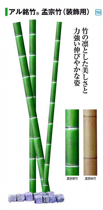 アル銘竹 孟宗竹(装飾用)