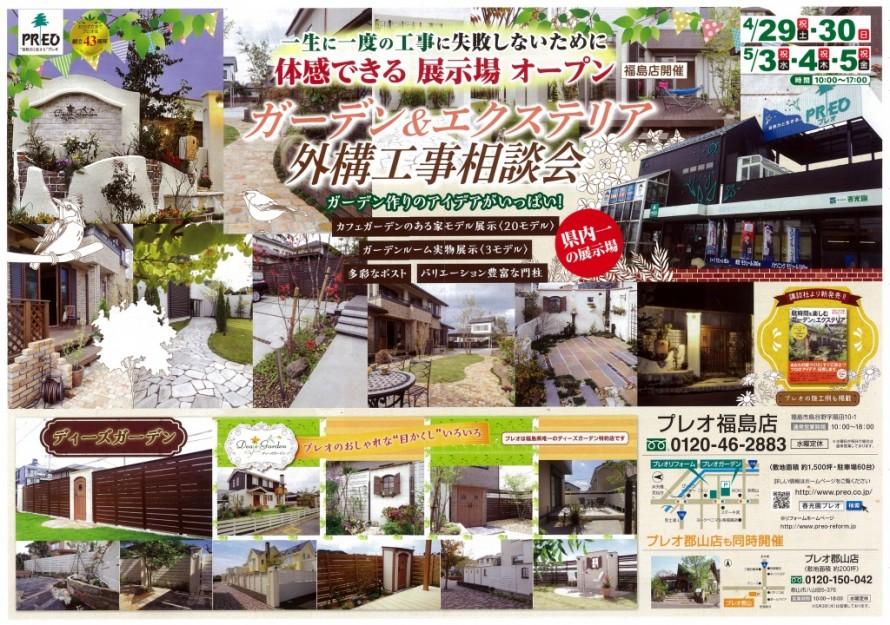 ガーデン&エクステリア 外構工事相談会