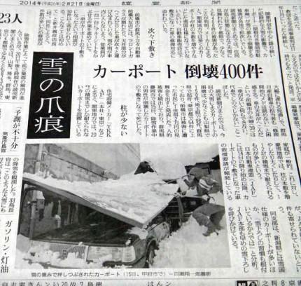 2014年2月21日の新聞より