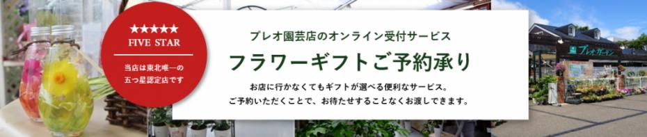 プレオ園芸店 オンラインサービス