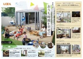 ガーデンルームキャンペーン