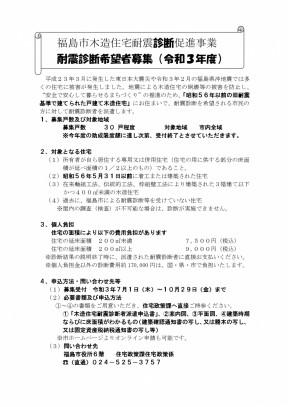 福島市木造住宅耐震診断促進事業令和3年