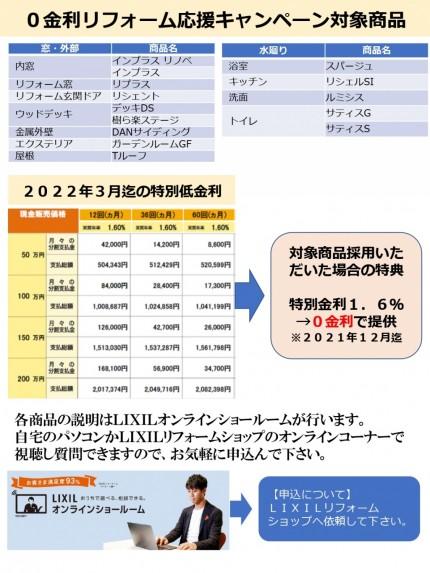 0金利キャンペーンチラシ200_page-0002