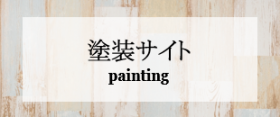 塗装サイト