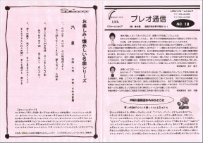 プレオ通信NO.18 表