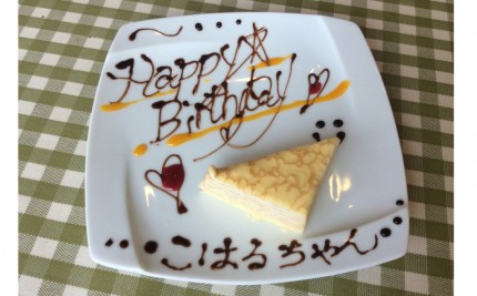 お誕生日の特典