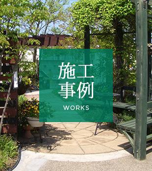 福島、郡山で外構・エクステリア・庭の施工事例