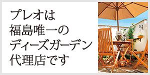 プレオは福島唯一のディーズガーデン代理店です