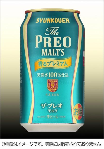 the preo malt's
